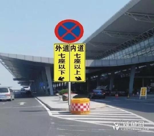 咸阳机场T3航站楼车行道分流 全段禁停 城市发展 Discuz